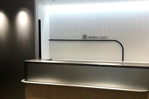 レジーナクリニック 札幌院